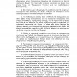 Υπ.Απόφαση για τη διαδικασία δήλωσης προτίμησης Ειδικότητας
