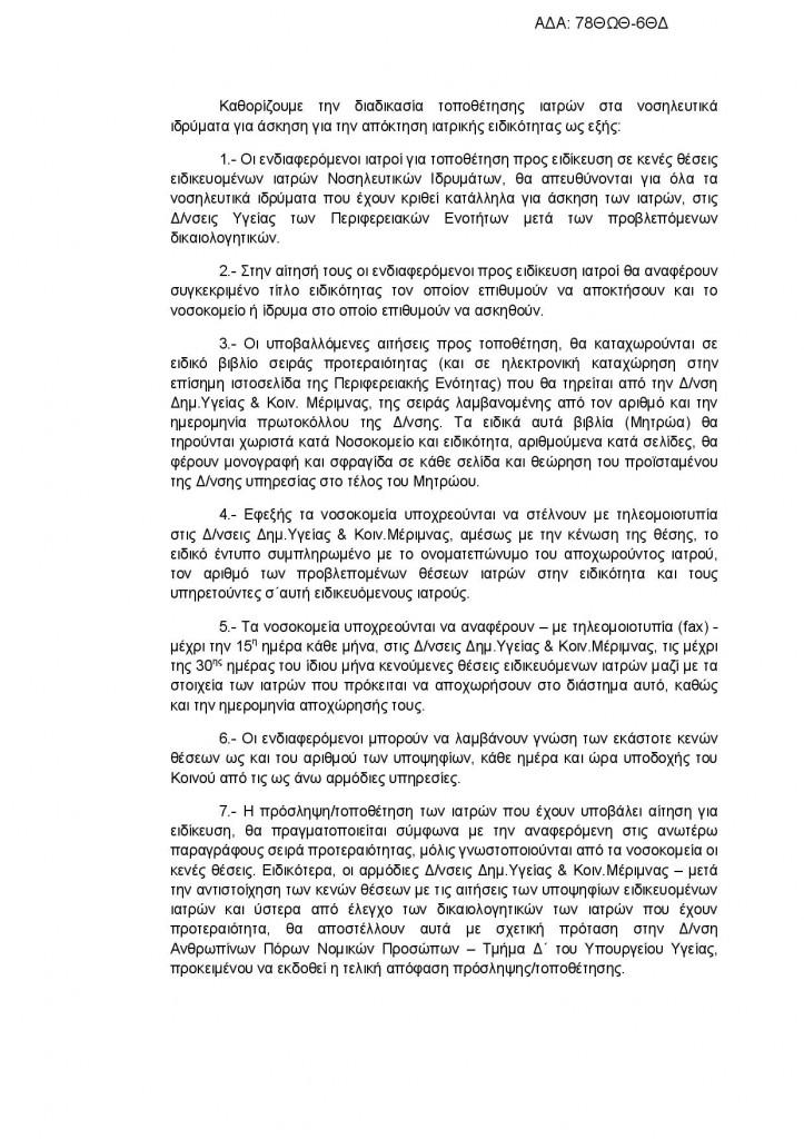 υπουργική απόφαση ειδικότητες ειδικευομενοι αγροτικοί ιατροι eidikeuomenoi agrotikoi iatroi ypourgiki apofasi eidikotita