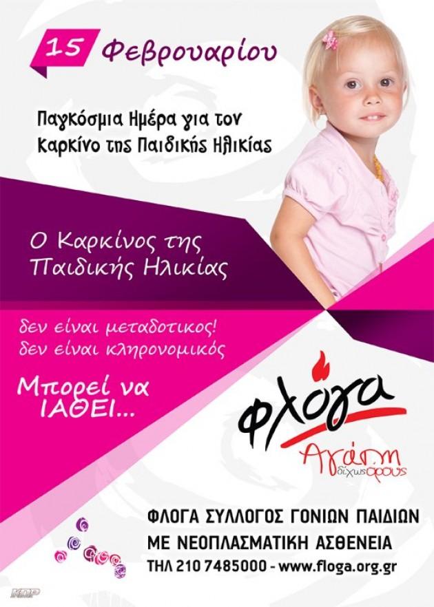 παγκόσμια ημέρα παιδικού καρκίνου ειδικευομενοι eidikeuomenoi