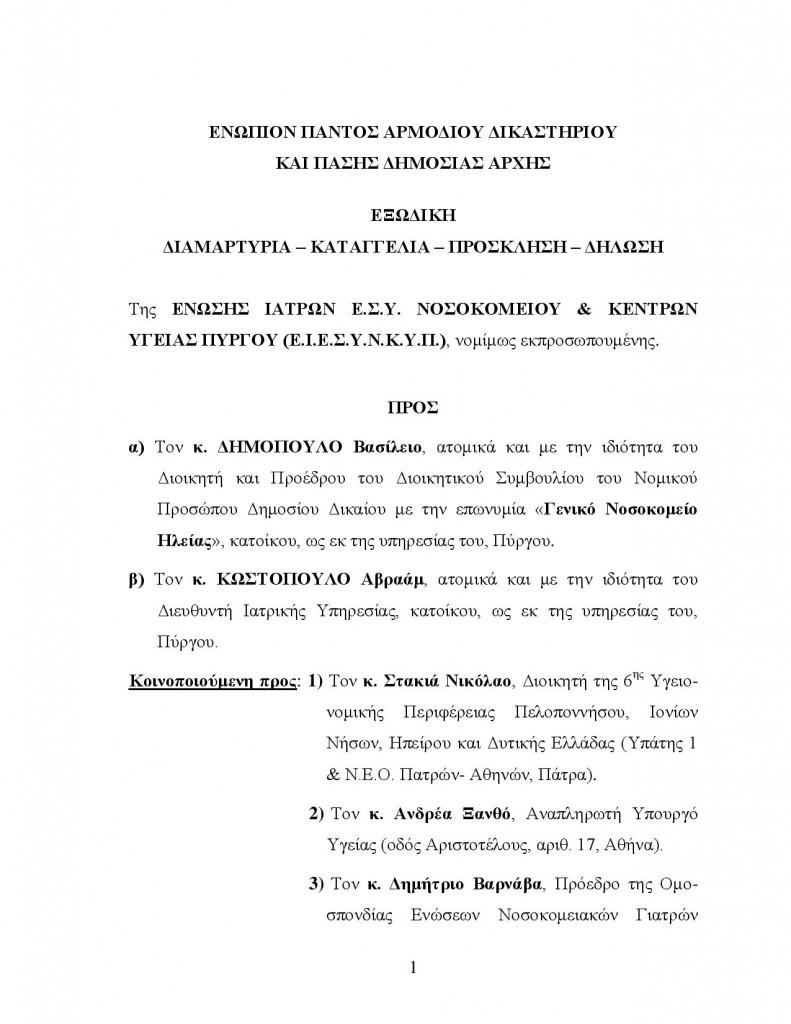 εξώδικο κατά του θεσμού του συντονιστή εφημερίας ειδικευόμενοι eidikeuomenoi
