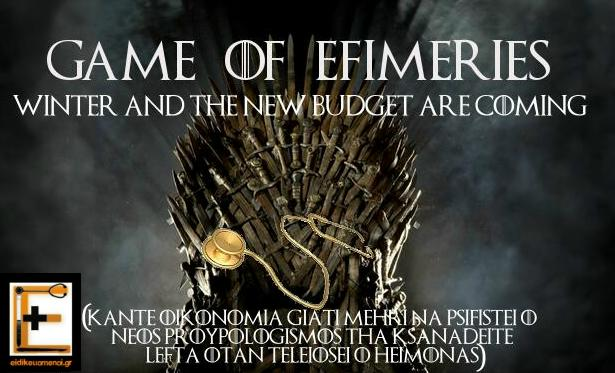 game of thrones ειδικότητες