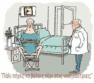 ασθενής χειροποδαρα ακινητοποιημενος παρενοχληση νοσηλευτριων ειδικευομενων ιατρων eidikeuomenoi