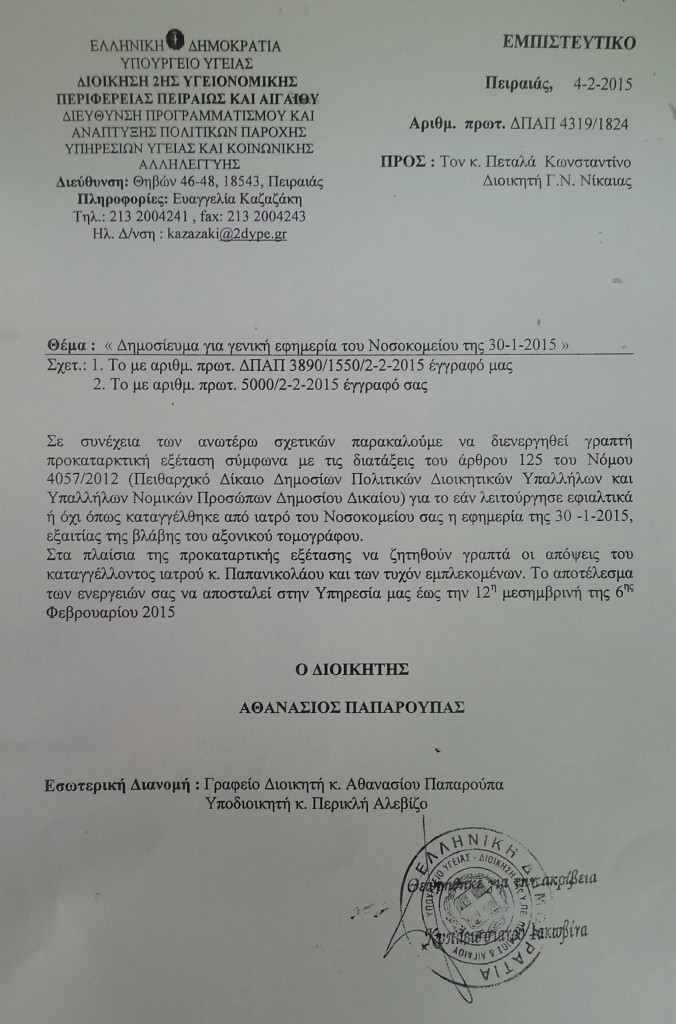εγγραφο ειρωνικο παπαρουπας ειδικευομενοι eidikeuomenoi iatroi agrotikoi