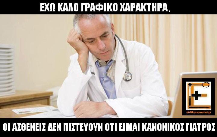 Έχω καλό γραφικό χαρακτήρα και οι ασθενείς δεν πιστεύουν ότι είμαι γιατρός. Ειδικευόμενοι αγροτικοί εξειδικευόμενοι επικουρικοί ιατροί και νοσηλευτές. Eidikeyomenoi eidikeuomenoi