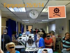 Φορεία στο ΤΕΠ Ευαγγελισμού.Ειδικευόμενοι Ιατροί. Αγροτικοί εξειδικευόμενοι επικουρικοί νοσηλευτές. eidikeyomenoi eidikeuomenoi