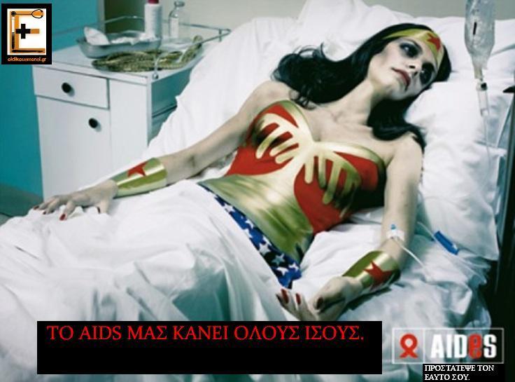 Το AIDS μας κάνει όλους ίσους. Προστάτεψε τον εαυτό σου. Ειδικευόμενοι. eidikeyomenoi eidikeuomenoi