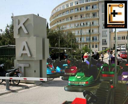 Νοσοκομείο ΚΑΤ: εγκατάσταση συγκρουόμενων αμαξιδίων, προκειμένου οι εργαζόμενοι να αισθάνονται πιο κοντά στους τραυματίες ασθενείς τους.