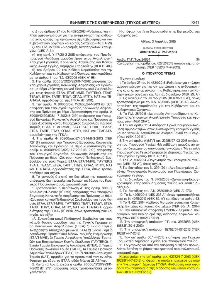 Σελίδα 5 του ΦΕΚ Β' 627 / 2015