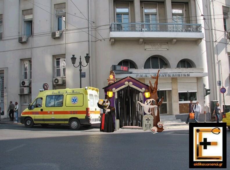 Πολυκλινική Αθηνών:  οι λίγοι εργαζόμενοι που έχουν επιστρέψει στο άδειο αυτό κτίριο θα μπορούν να νιώσουν επίσημα πλέον την εμπειρία του στοιχειωμένου σπιτιού.