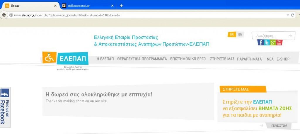 ελεπαπ δωρεά του eidikeuomenoi.gr
