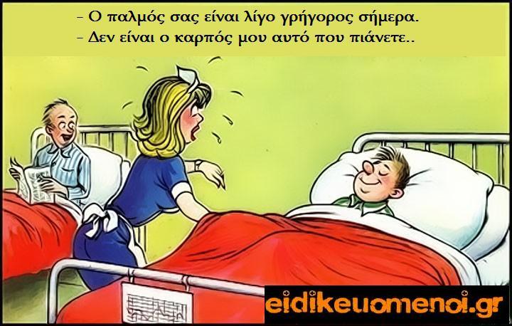 σφυγμός νοσηλεύτρια όχι στον καρπό. Ειδικευόμενοι eidikeyomenoi eidikeuomenoi