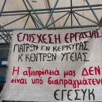 Με μεγάλη συμμετοχή η επίσχεση Ειδικευομένων στην Κέρκυρα