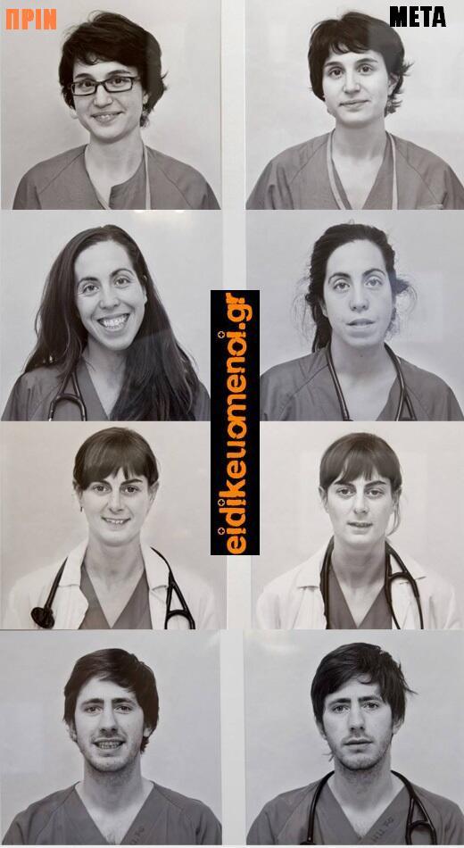 Φωτογραφία Ειδικευομένων Ιατρών και Νοσηλευτών πριν και μετά από εφημερία ή βάρδια. Eidikeyomenoi ειδικευόμενοι eidikeuomenoi