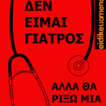 Δεν είμαι γιατρός