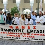 """Ειδικευόμενοι Ιπποκρατείου Θεσσαλονίκης: """"Ο κος Υπουργός να ανακαλέσει περι δήθεν αποπληρωμής των εφημεριών μας μέχρι το Μάρτιο του 2015"""""""