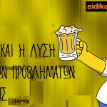Οι ευεργετικές δράσεις της μπύρας