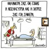 Νοσηλευτοϊατρός