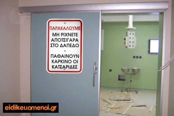 πινακίδα χειρουργείο νοσοκομείο. Παρακαλούμε μη ρίχνετε αποτσίγαρα στο δάπεδο - παθαίνουν καρκίνο οι κατσαριδες.