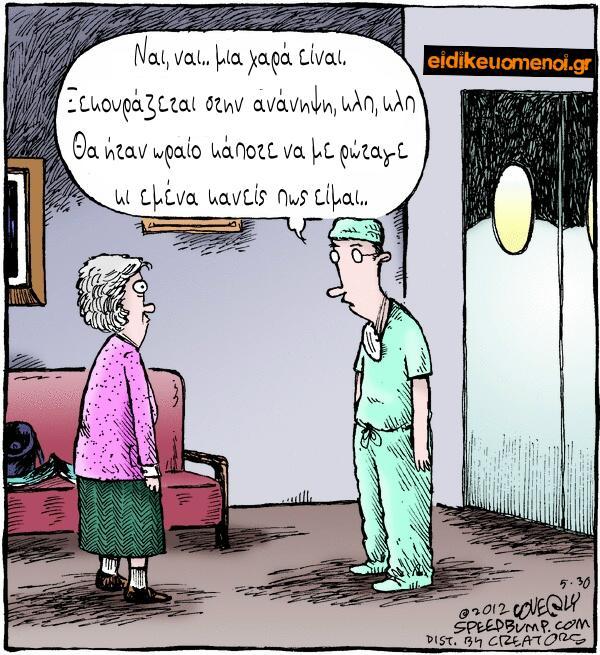 το παράπονο του χειρουργού. Ειδικευόμενοι eidikeuomenoi