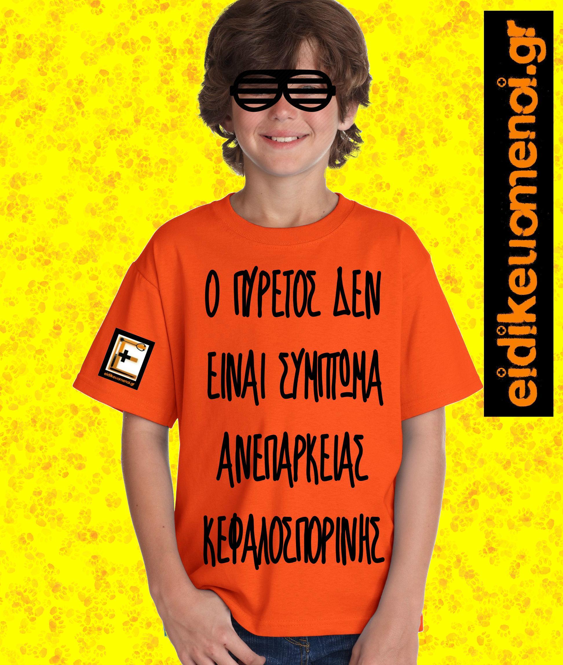 Ο πυρετός δεν είναι σύμπτωμα ανεπάρκειας κεφαλοσπορίνης. Παιδί. Παιδάκι. Μπλούζα. T-shirt