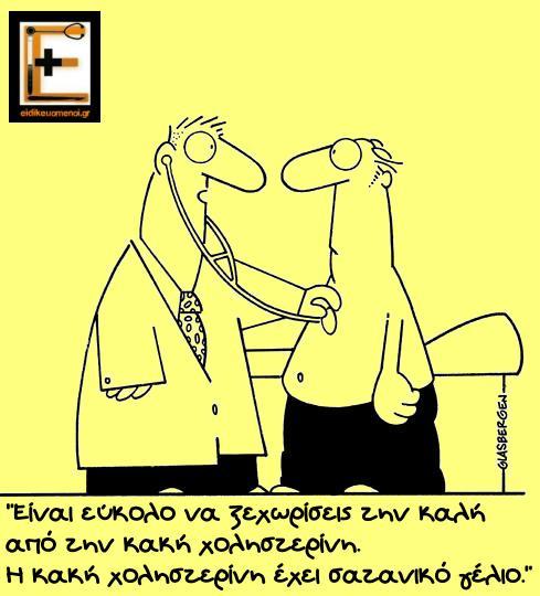 καλή κακή χοληστερίνη. γέλιο. καρδιολόγος