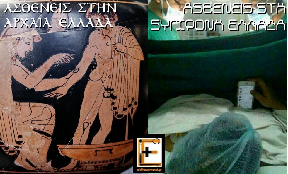 Οι ασθενείς στην αρχαία Ελλάδα, στη σύγχρονη Ελλάδα. Ειδικευόμενοι