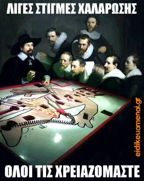 Κλασικοί ανατόμοι κάνουν ανατομία σε επιτραπέζιο παιχνίδι γιατρού. Ειδικευόμενοι