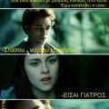 twilight. ξέρω τι είσαι. είσαι γιατρός