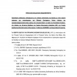 Προκήρυξη ΚΕΕΛΠΝΟ ως τις 14/1/16 για Ιατρούς, Νοσηλευτές, Παραϊατρικό προσωπικό, και Διασώστες
