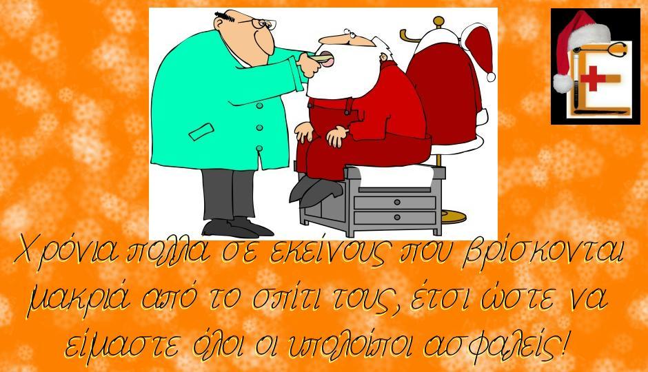 Άγιος Βασίλης άρρωστος στον Ιατρό. Χρόνια πολλά σε εκείνους που βρίσκονται μακριά από το σπίτι τους, έτσι ώστε να είμαστε όλοι οι υπόλοιποι ασφαλείς. Ειδικευόμενοι