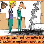 """Το """"κάψιμο"""" (burnout)"""