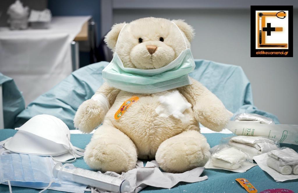 αρκουδάκι χειρουργείο