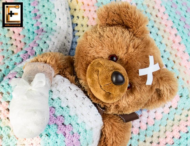 αρκουδάκι νοσοκομείο