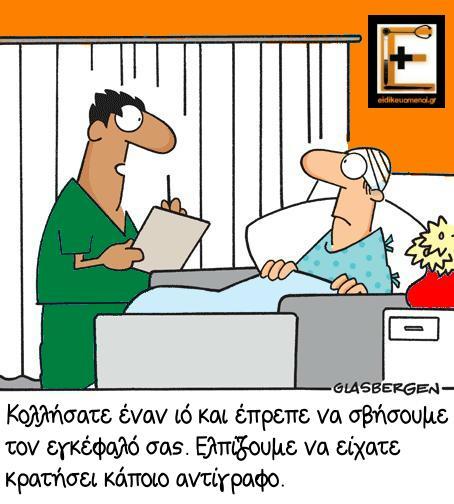 """Φόρματ format εγκεφάλου. """"κολλήσατε έναν ιό και έπρεπε να σβήσουμε τον εγκεφαλό σας. Ελπίζουμε να είχατε κρατήσει κάποιο αντίγραφο."""" Ειδικευόμενοι. Χειρουργός - Νευροχειρουργός."""