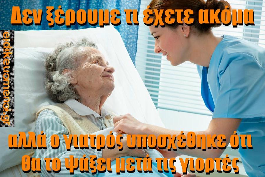 Δεν ξέρουμε τι έχετε ακόμα, αλλά ο γιατρός υποχέθηκε ότι θα το ψάξει μετά τις γιορτές. Νοσηλεύτρια νοσοκόμα ασθενής κρεβάτι νοσοκομείο.