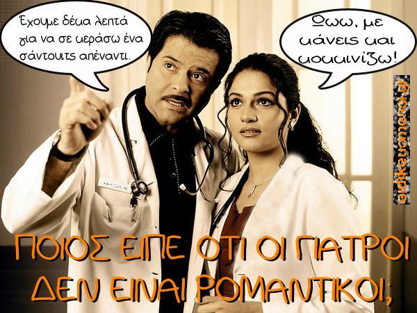 Ιατρός: έχουμε δέκα λεπτά να σε κεράσω ένα σάντουιτς απέναντι. -Γιατρός: Ωωω, με κάνεις και κοκκινίζω. Λεζάντα: Ποιός είπε ότι οι γιατροί δεν είναι ρομαντικοί;