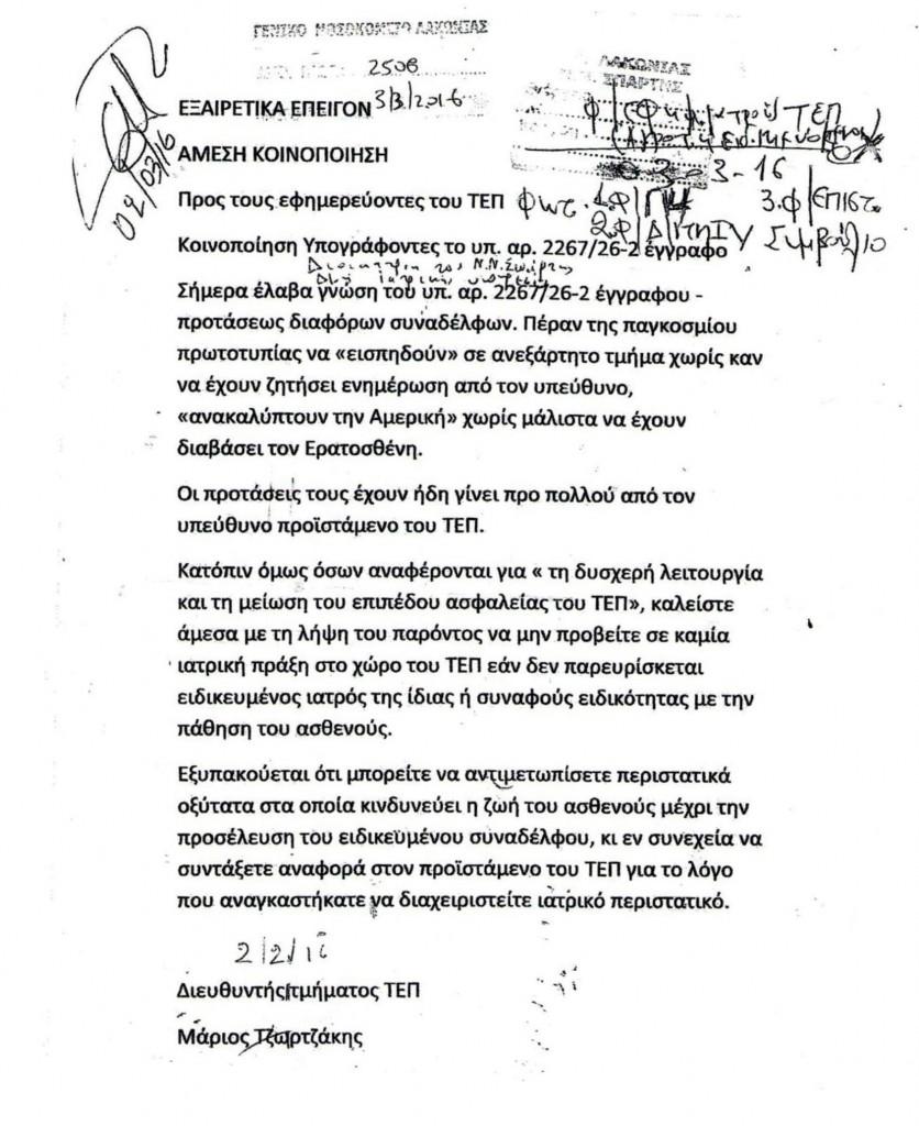 Τζωρτζάκης υπεύθυνος ΤΕΠ Σπάρτης απαγορεύει σε Ειδικευόμενους να κάνουν ιατρικές πράξεις χωρίς Ειδικό