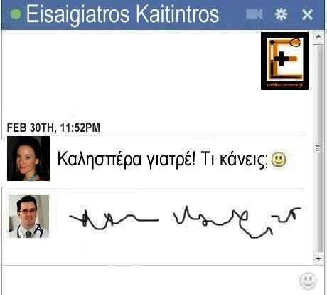 "Facebook eisai giatros kai tin tros ""Καλησπέρα γιατρέ, τί κάνεις;"" Απάντηση από ιατρό με μουτζούρες ακαταλλαβίστικο γραφικό χαρακτήρα. eidikeuomenoi.gr"
