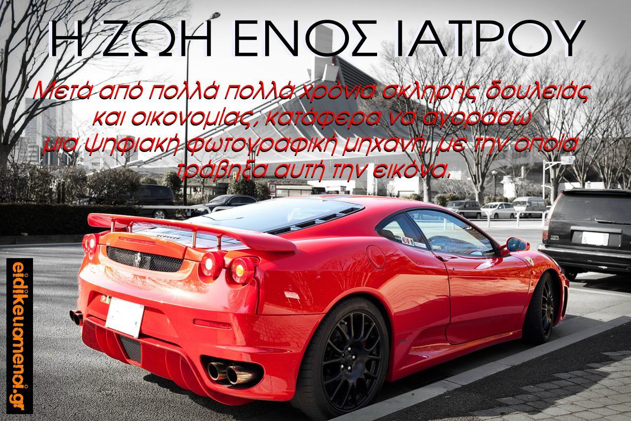 """Παρκαρισμένη Ferrari κόκκινη αμάξι πολυτελείας ακριβό. """"Η ζωή ενός ιατρού: μετά από πολλά χρόνια σκληρής δουλειάς και οικονομίας, κατάφερα να αγοράσω μια ψηφιακή φωτογραφική μηχανή με την οποία τράβηξα αυτή την φωτογραφία"""