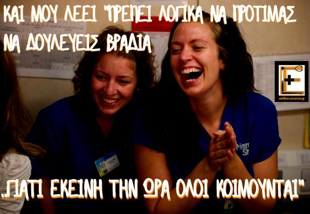 """Νοσηλεύτριες που γελούν. Και μου λέει """"πρέπει να προτιμάς να δουλεύεις βράδια, γιατί εκείνη την ώρα όλοι κοιμούνται"""""""