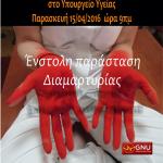 Ένστολη διαμαρτυρία Νοσηλευτών στις 15/4/2016