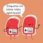 Σταμάτα να είσαι αρνητικός – δώσε αίμα