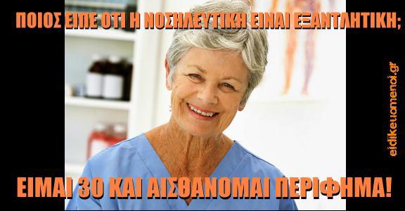 Γρια νοσηλεύτρια νοσοκόμα. Ποιος είπε ότι η Νοσηλευτική είναι εξαντλητική; Είμαι 30 και αισθάνομαι περίφημα!