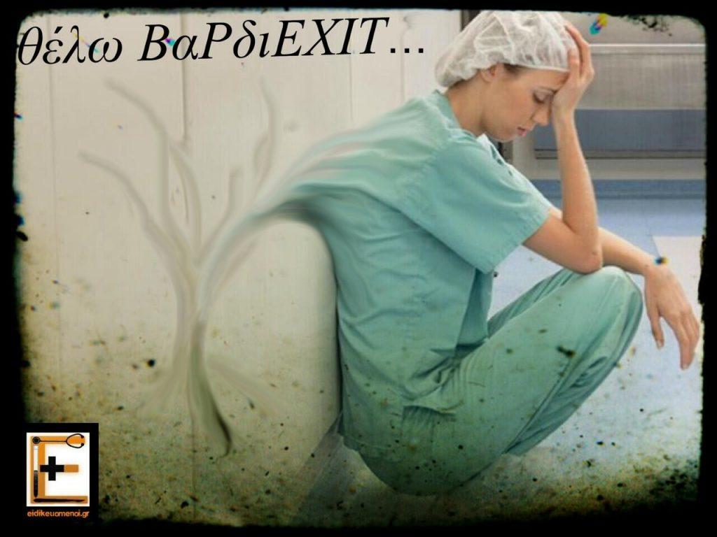 Νοσηλεύτρια νοσοκόμα τραυματιοφορέας εργαλειοδότρια χειρουργείο κουρασμένη εξαντλημένη. Θέλω ΒαΡδιEXIT βαρδιέξιτ. Δέντρο πλάτη ρίζες απορροφάται από τη δουλειά. Eidikeuomenoi ειδικευόμενη ειδικευόμενοι