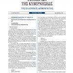 Διευκρινίσεις για την αναγνώριση προϋπηρεσίας Νοσηλευτών εκτός Δημοσίου