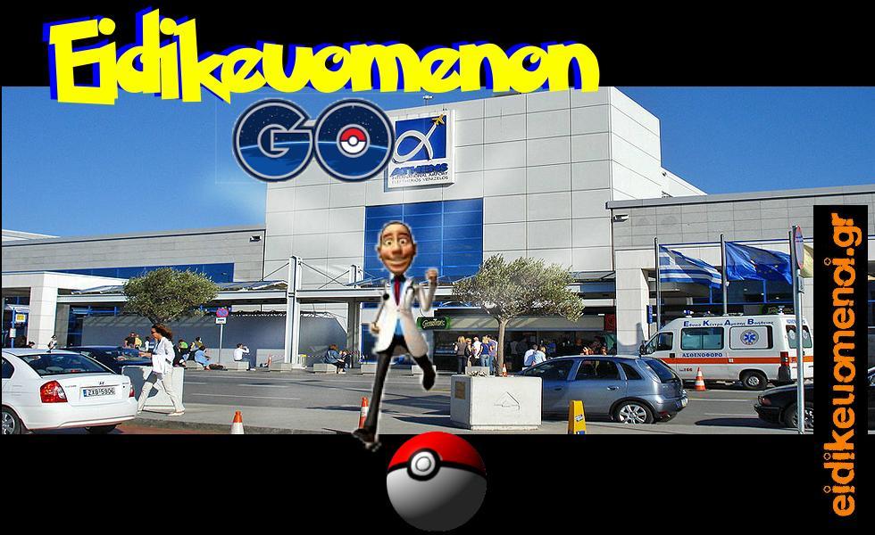 Ποκεμον Pokemon GO eidikeuomenon GO αεροδρόμιο μετανάστευση pokeball πιάσε τον