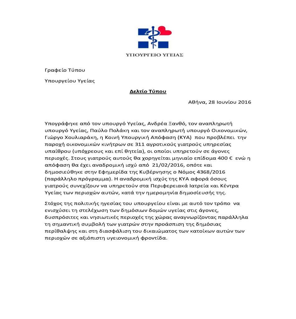 Επαναφορά του επιδόματος των άγονων αγροτικών ιατρείων υπηρεσίας υπαίθρου, 400 ευρώ αναδρομικά από τον φεβρουάριο
