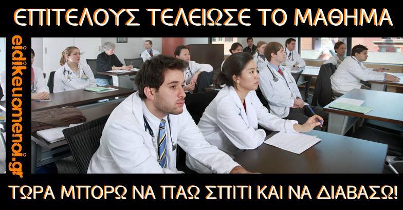 Επιτέλους τελείωσε το μάθημα. Τώρα μπορώ να πάω σπίτι και να διαβάσω! Ειδικευόμενοι μαθητές φοιτητές ιατρικής νοσηλευτικής αμφιθέατρο διάβασμα.
