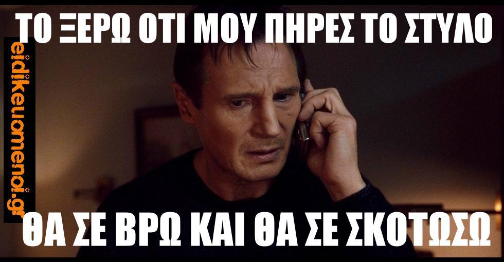 """""""Το ξέρω ότι μου πήρες το στυλό. Θα σε βρω και θα σε σκοτώσω."""" Μιλά στο τηλέφωνο, από την ταινία Taken, ο πρωταγωνιστής Liam Neeson."""