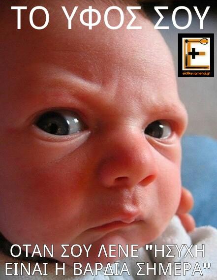 """Το ύφος σου όταν σου λένε """"πολύ ήσυχη είναι η βάρδια σήμερα"""". Θυμωμένο μωρό βλέμμα"""